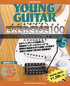 ヤング・ギター[エクササイズ100]Vol.5 レガート&ストレッチ編(CD付)<シンコー・ミュージック・ムック>