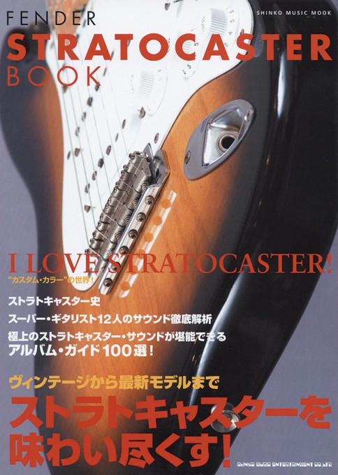 ストラトキャスター・ブック<シンコー・ミュージック・ムック>