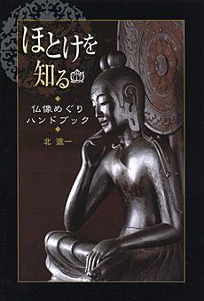 ほとけを知る 仏像めぐりハンドブック