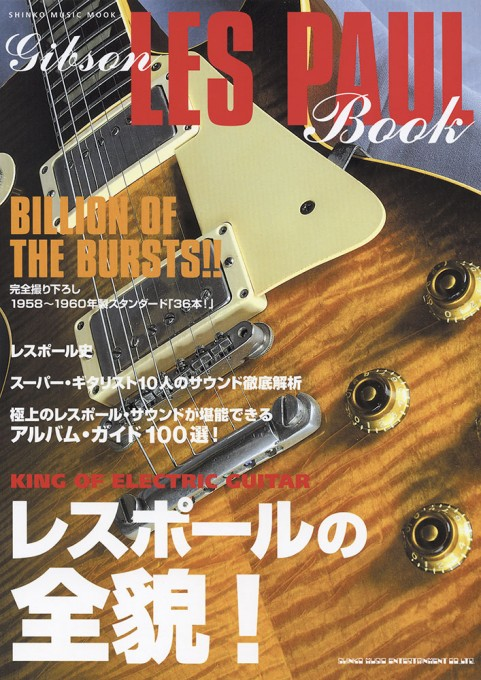 レスポール・ブック<シンコー・ミュージック・ムック>