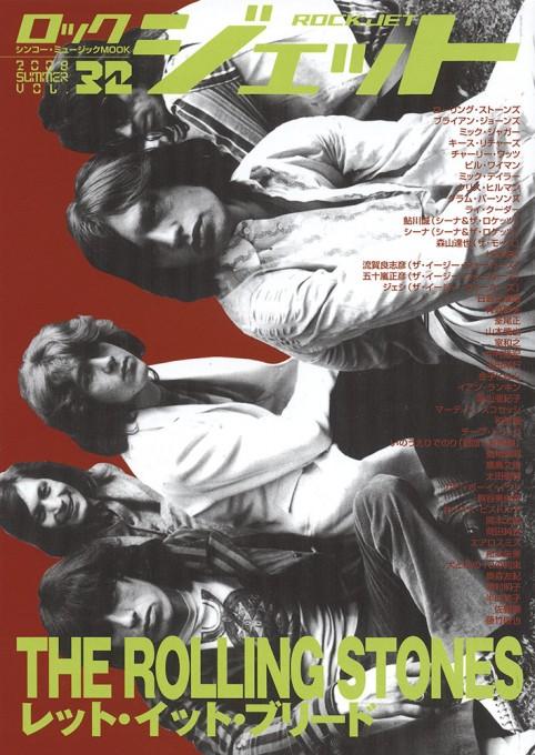 ロック・ジェット Vol.32<シンコー・ミュージック・ムック>