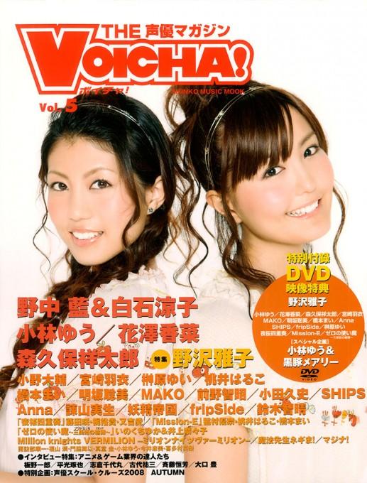 VOICHA![ボイチャ!]Vol.5(DVD付)<シンコー・ミュージック・ムック>