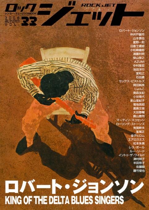 ロック・ジェット Vol.33<シンコー・ミュージック・ムック>