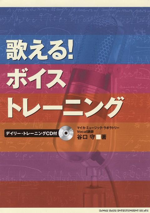 歌える!ボイス・トレーニング(CD付)