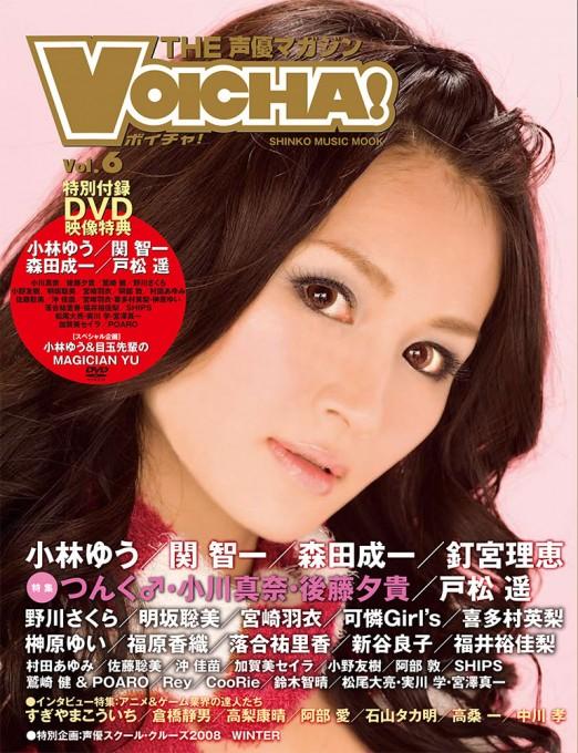 VOICHA![ボイチャ!]Vol.6(DVD付)<シンコー・ミュージック・ムック>