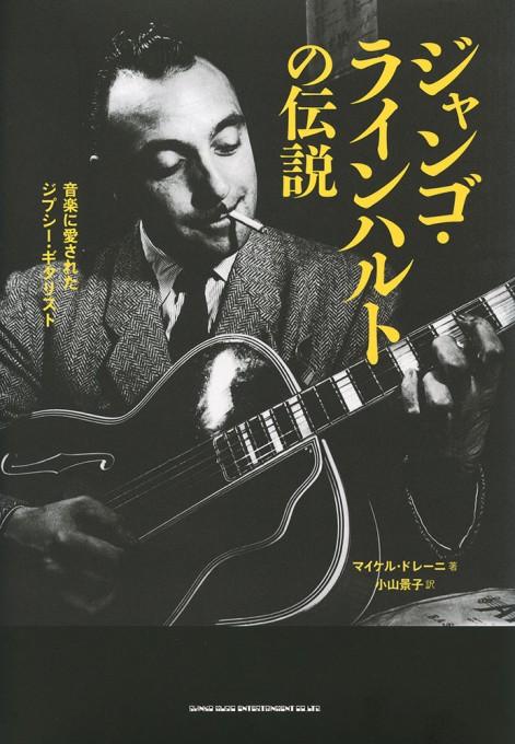 ジャンゴ・ラインハルトの伝説―音楽に愛されたジプシー・ギタリスト