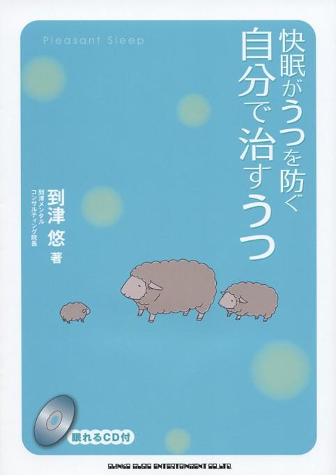 快眠がうつを防ぐ 自分で治すうつ(CD付)