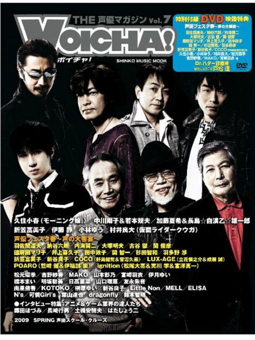 VOICHA![ボイチャ!]Vol.7(DVD付)<シンコー・ミュージック・ムック>