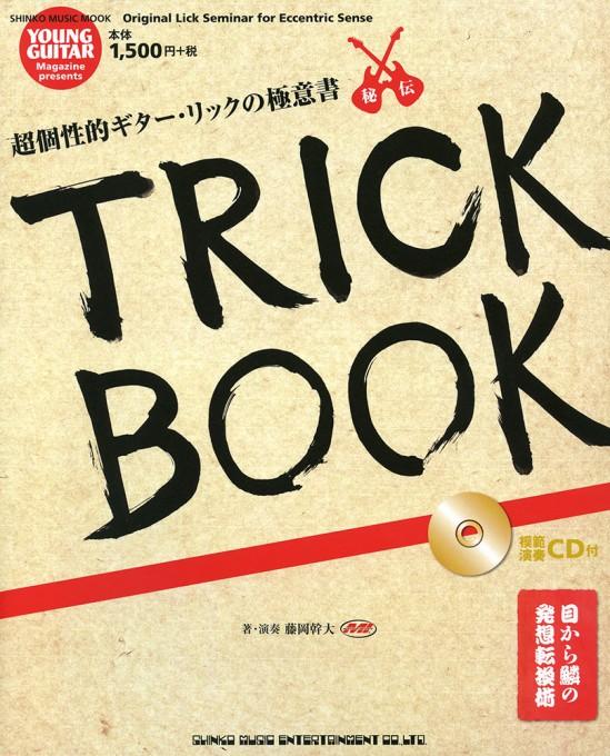 超個性的ギター・リックの極意書 TRICK BOOK(模範演奏CD付)<シンコー・ミュージック・ムック>