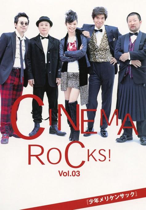 CINEMA ROCKS! Vol.03