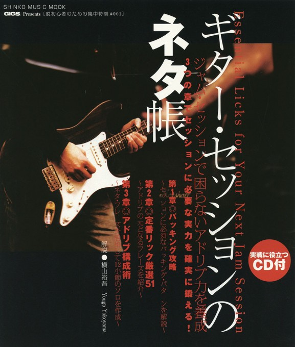 脱初心者のための集中特訓#001 ギター・セッションのネタ帳(CD付)<シンコー・ミュージック・ムック>