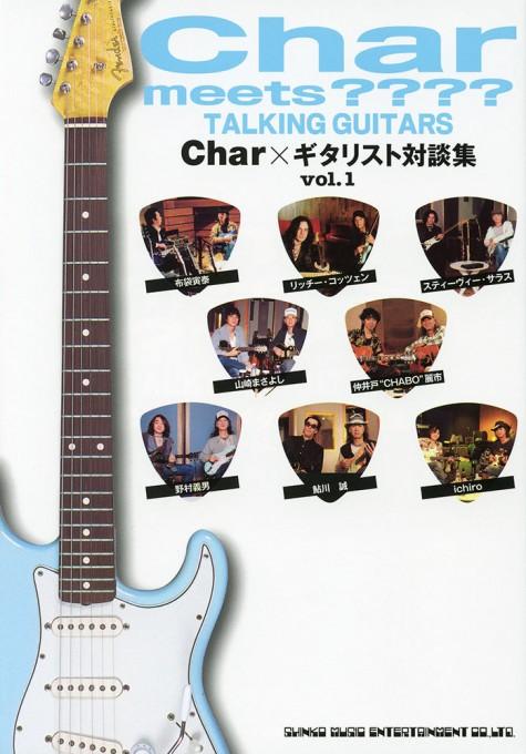 Char meets???? TALKING GUITARS~Char×ギタリスト対談集~vol.1