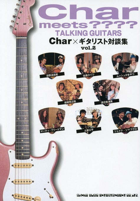 Char meets???? TALKING GUITARS~Char×ギタリスト対談集~vol.2