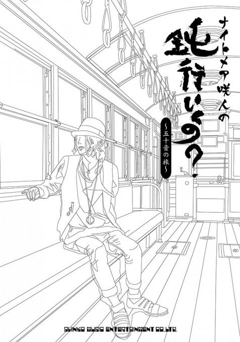 ナイトメア 咲人の『鈍行いくの?~五十音の旅~』(DVD付)