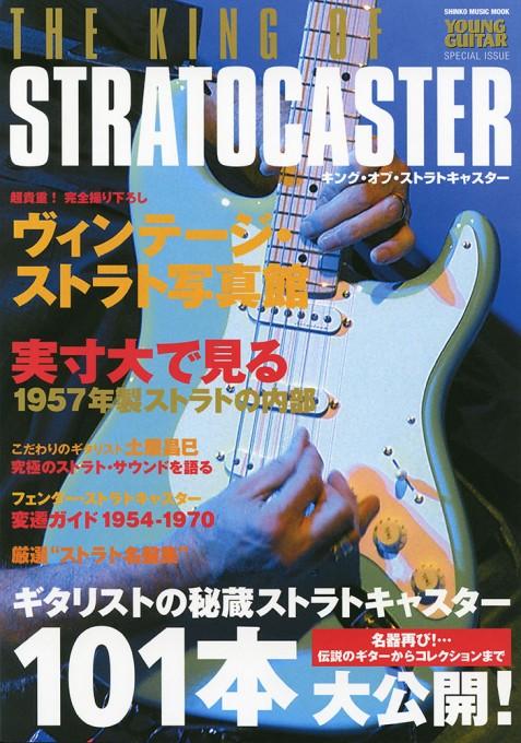 キング・オブ・ストラトキャスター<シンコー・ミュージック・ムック>