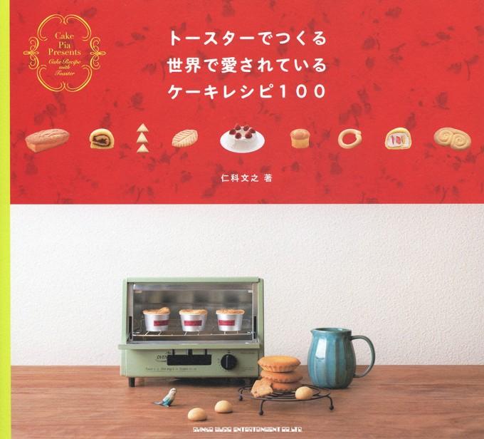 トースターでつくる 世界で愛されているケーキレシピ100