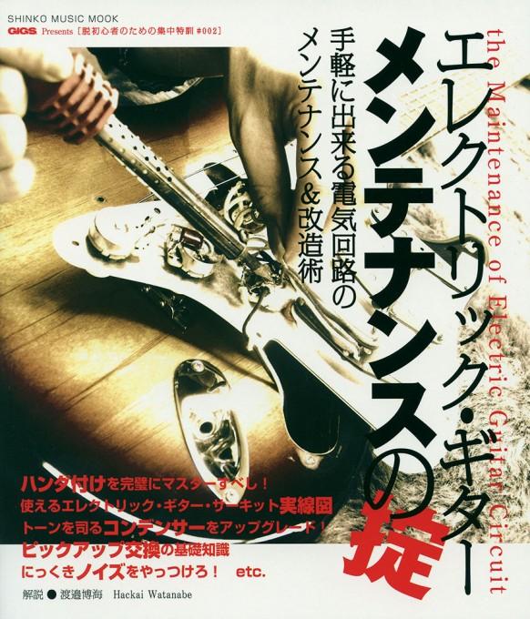 脱初心者のための集中特訓#002 エレクトリック・ギター・メンテナンスの掟<シンコー・ミュージック・ムック>
