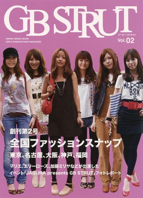 GB STRUT Vol.02<シンコー・ミュージック・ムック>