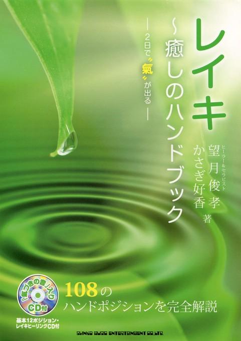 レイキ~癒しのハンドブック(CD付)