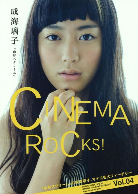 CINEMA ROCKS! Vol.04<シンコー・ミュージック・ムック>