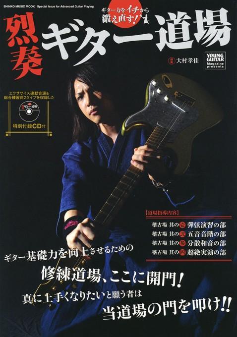 ギター力をイチから鍛え直す! 烈奏ギター道場(CD付)<シンコー・ミュージック・ムック>