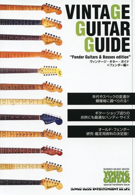ヴィンテージ・ギター・ガイド(フェンダー編)<シンコー・ミュージック・ムック>
