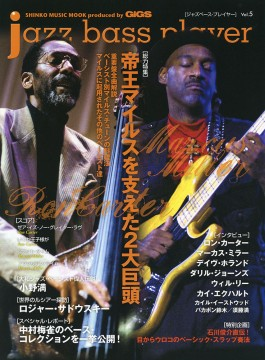 jazz bass player Vol.5<シンコー・ミュージック・ムック>