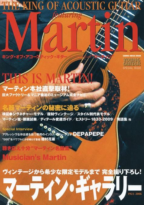 """キング・オブ・アコースティック・ギター フィーチュアリング""""マーティン""""<シンコー・ミュージック・ムック>"""