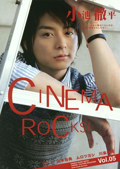CINEMA ROCKS! Vol.05<シンコー・ミュージック・ムック>