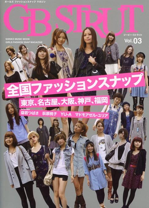 GB STRUT Vol.03<シンコー・ミュージック・ムック>