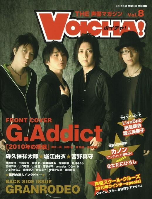 VOICHA![ボイチャ!]Vol.8<シンコー・ミュージック・ムック>