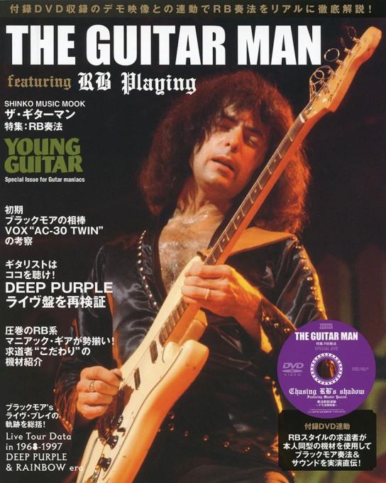 ザ・ギターマン 特集:RB奏法(DVD付)<シンコー・ミュージック・ムック>