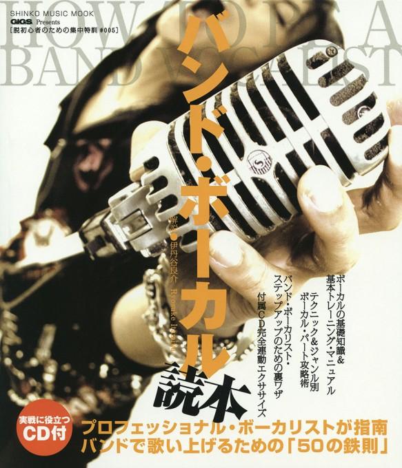 脱初心者のための集中特訓#005 バンド・ボーカル読本(CD付)<シンコー・ミュージック・ムック>