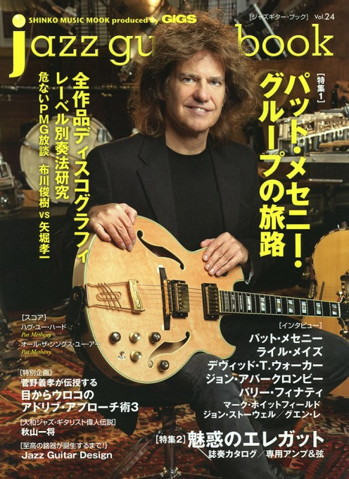 jazz guitar book Vol.24<シンコー・ミュージック・ムック>
