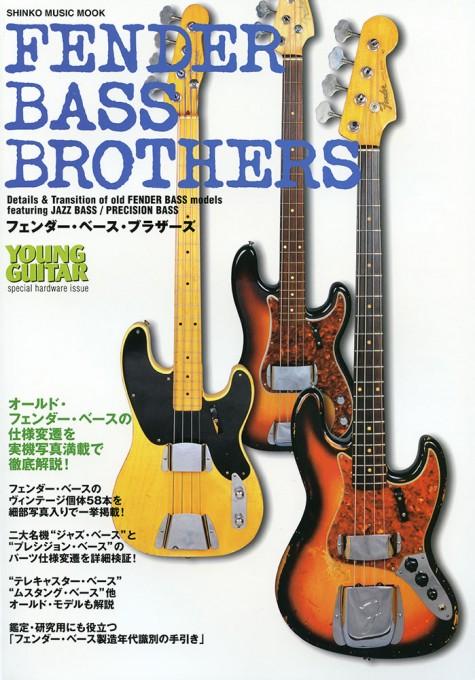 フェンダー・ベース・ブラザーズ<シンコー・ミュージック・ムック>