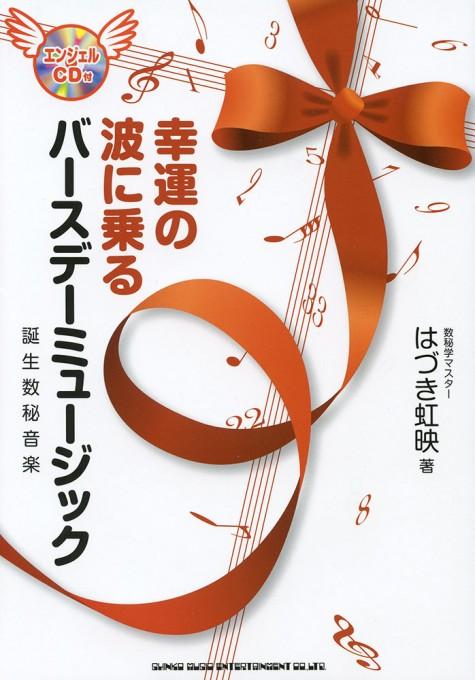 幸運の波に乗るバースデーミュージック 誕生数秘音楽(CD付)
