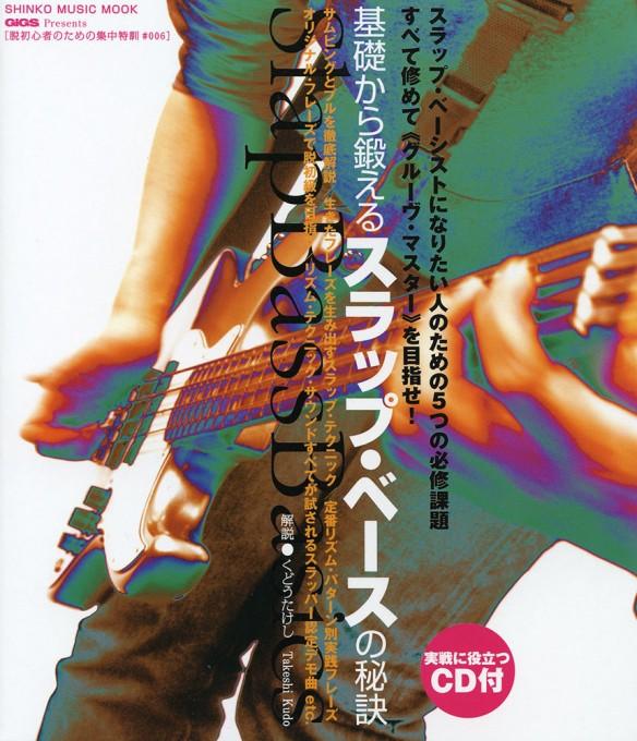 脱初心者のための集中特訓#006 基礎から鍛えるスラップ・ベースの秘訣(CD付)<シンコー・ミュージック・ムック>