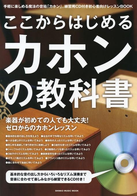 ここからはじめるカホンの教科書(CD付)<シンコー・ミュージック・ムック>