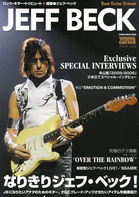 ロック・ギター・トリビュート 特集●ジェフ・ベック<シンコー・ミュージック・ムック>
