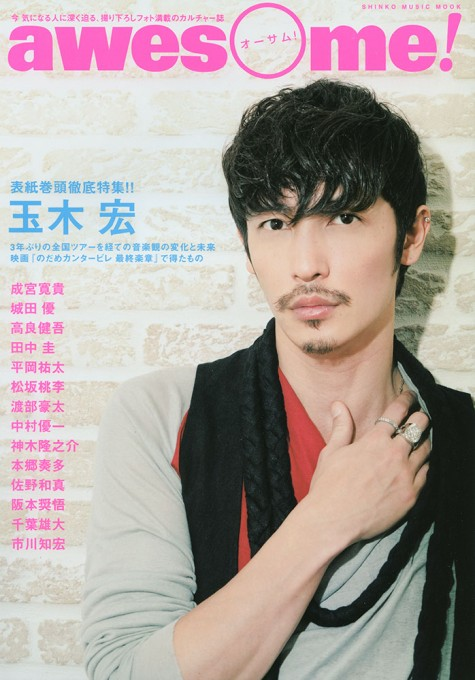 awesome! Vol.01<シンコー・ミュージック・ムック>