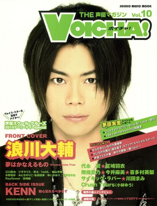 VOICHA![ボイチャ!]Vol.10<シンコー・ミュージック・ムック>