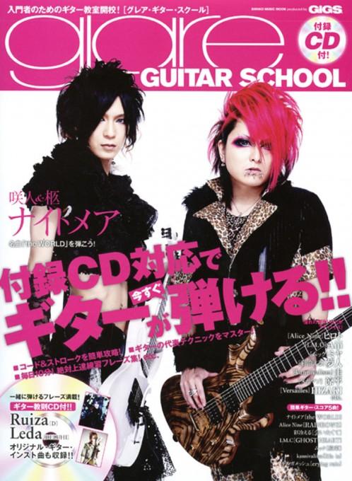 glare GUITAR SCHOOL(ギター教則CD付)<シンコー・ミュージック・ムック>