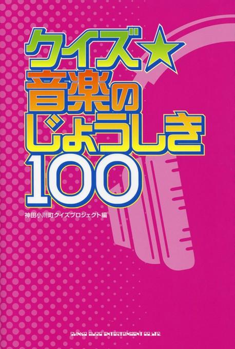 クイズ☆音楽のじょうしき100