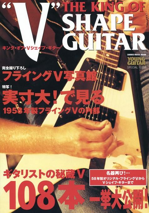 キング・オブ・Vシェイプ・ギター<シンコー・ミュージック・ムック>