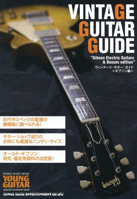 ヴィンテージ・ギター・ガイド(ギブソン編)<シンコー・ミュージック・ムック>