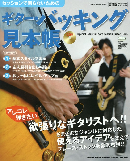 セッションで困らないための ギター・バッキング見本帳(CD付)<シンコー・ミュージック・ムック>