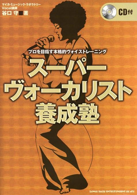 スーパーヴォーカリスト養成塾(CD付)