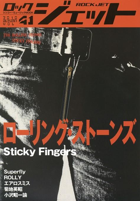 ロック・ジェット Vol.41<シンコー・ミュージック・ムック>