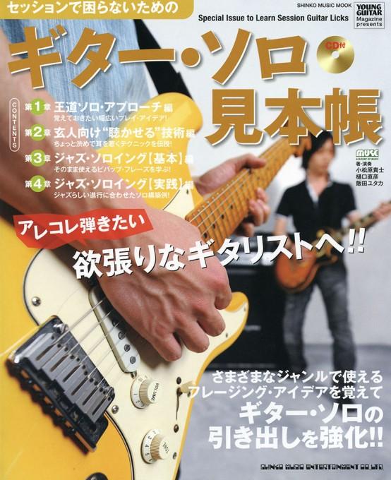 セッションで困らないための ギター・ソロ見本帳(CD付)<シンコー・ミュージック・ムック>