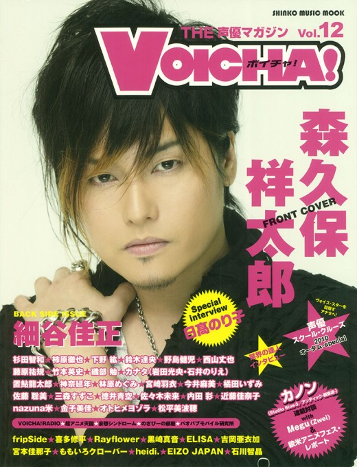 VOICHA![ボイチャ!]Vol.12<シンコー・ミュージック・ムック>